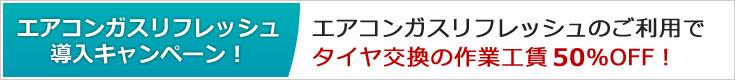 エアコンガスリフレッシュ_キャンペーン