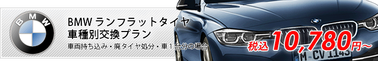 BMW ランフラットタイヤ車種別交換プラン