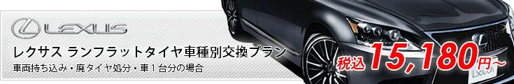 レクサス ランフラットタイヤ交換 車種別プラン